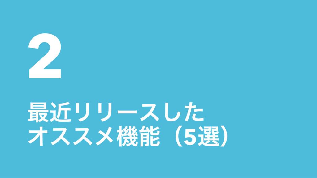 2 ࠷ۙϦϦʔεͨ͠ Φεεϝػʢ5બʣ
