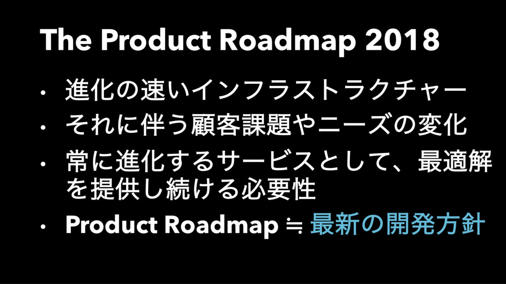 The Product Roadmap 2018 • ਐԽͷ͍ΠϯϑϥετϥΫνϟʔ • ͦ...