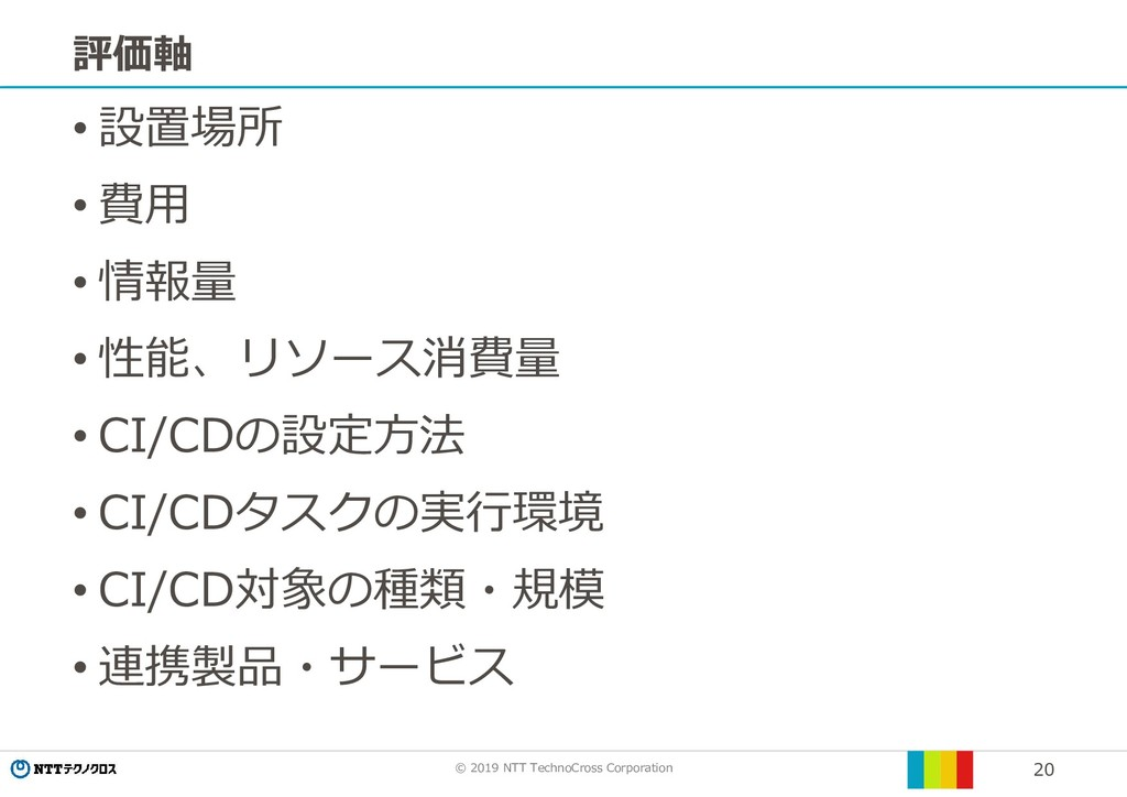 © 2019 NTT TechnoCross Corporation 20 評価軸 • 設置場...