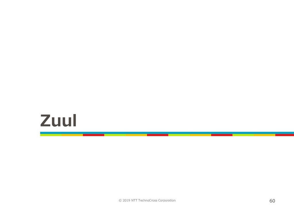 60 © 2019 NTT TechnoCross Corporation Zuul