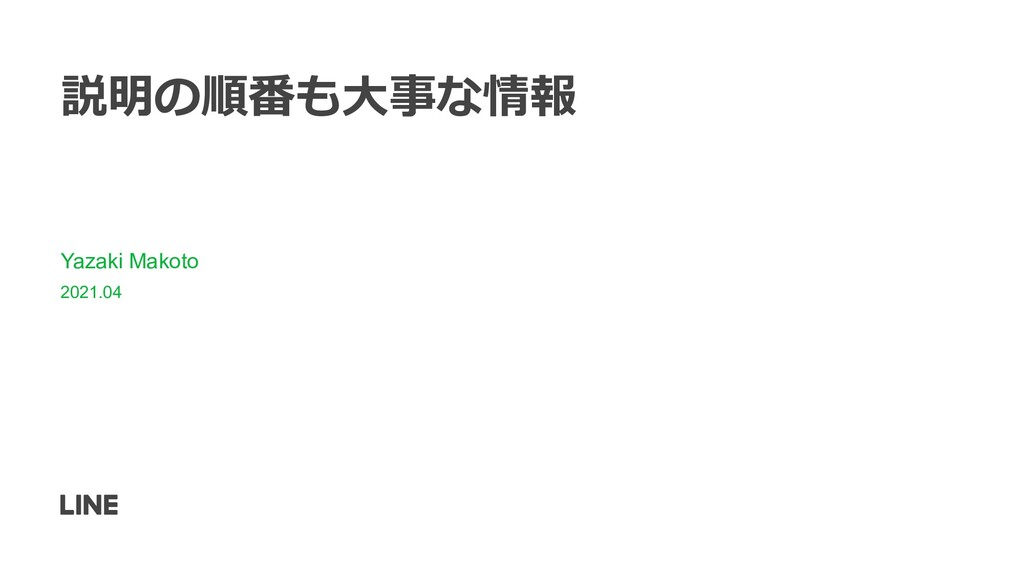 Yazaki Makoto 2021.04