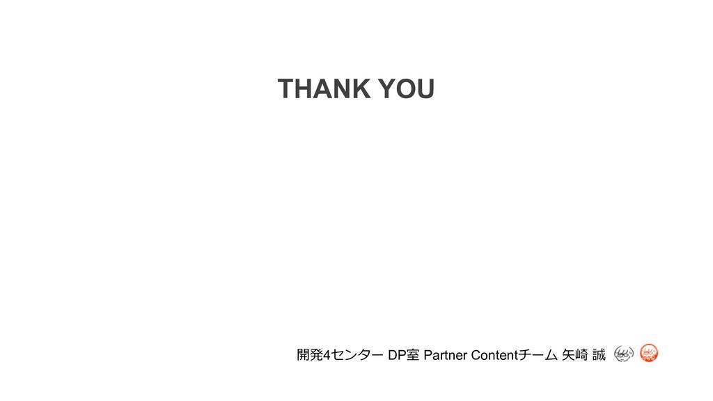 THANK YOU 4 DP  Partner Content