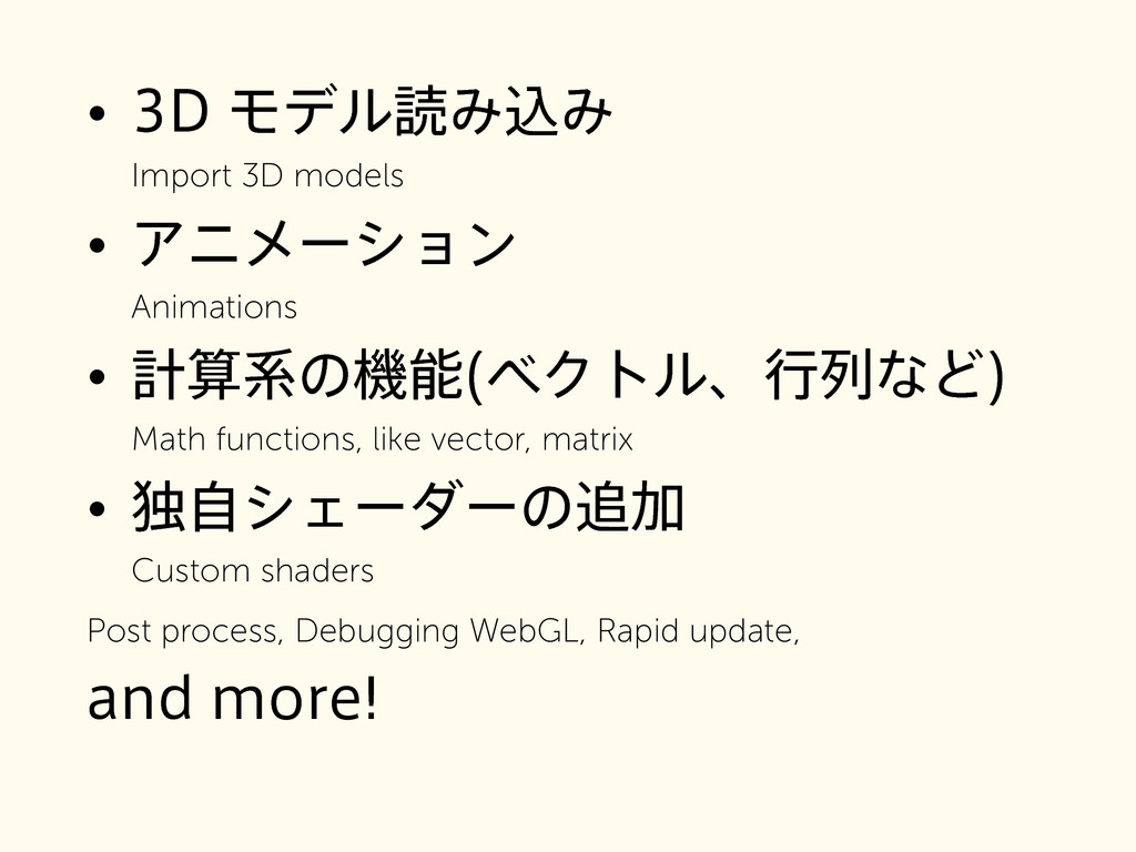 • %ϞσϧಡΈࠐΈ Import 3D models  • Ξχϝʔγϣϯ Ani...
