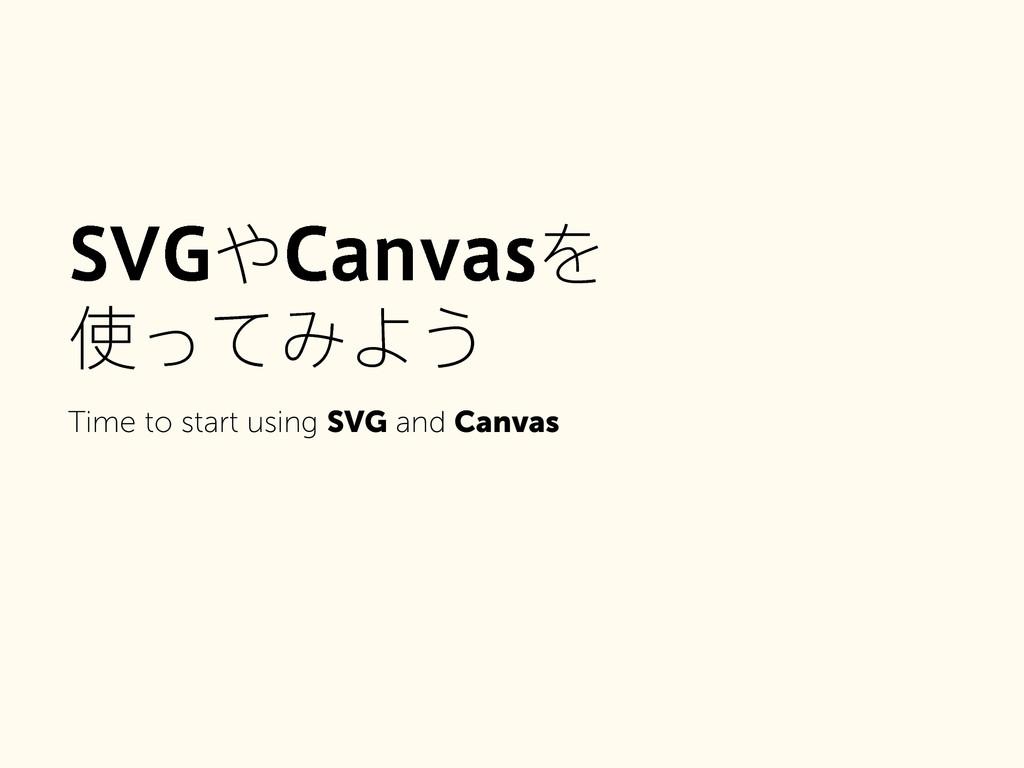 47($BOWBTΛ ͬͯΈΑ͏ Time to start using SVG an...
