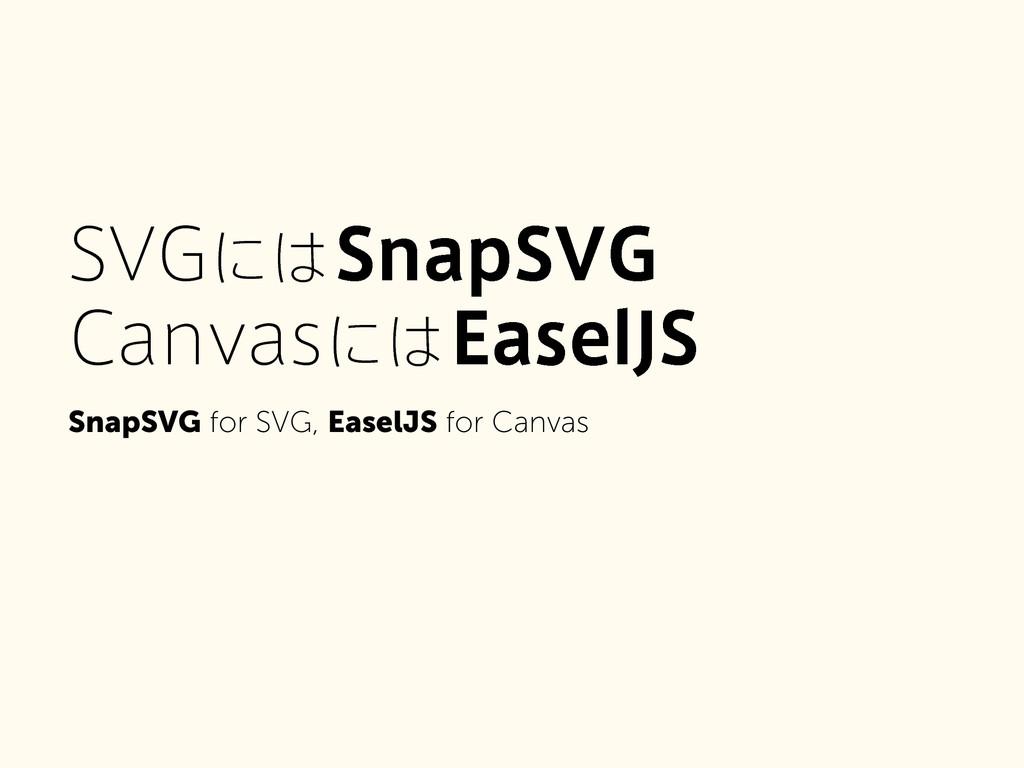 47(ʹ4OBQ47( $BOWBTʹ&BTFM+4 SnapSVG for SVG,...