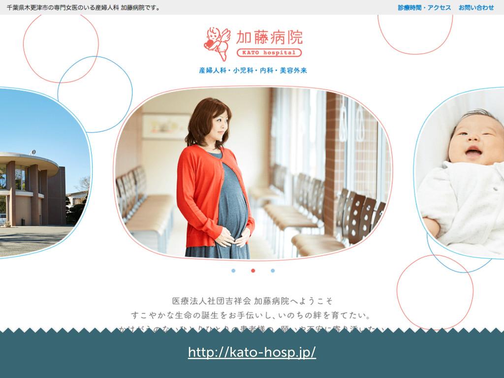 http://kato-hosp.jp/