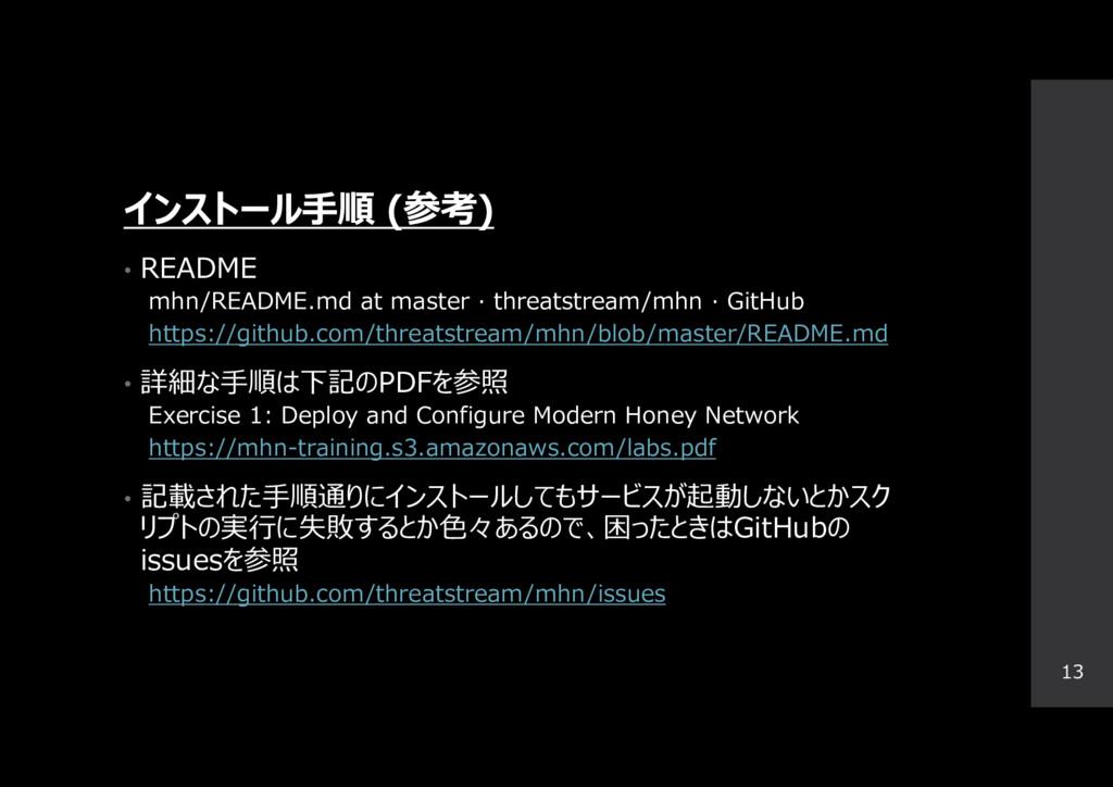 インストール手順 (参考) • README mhn/README.md at master ...