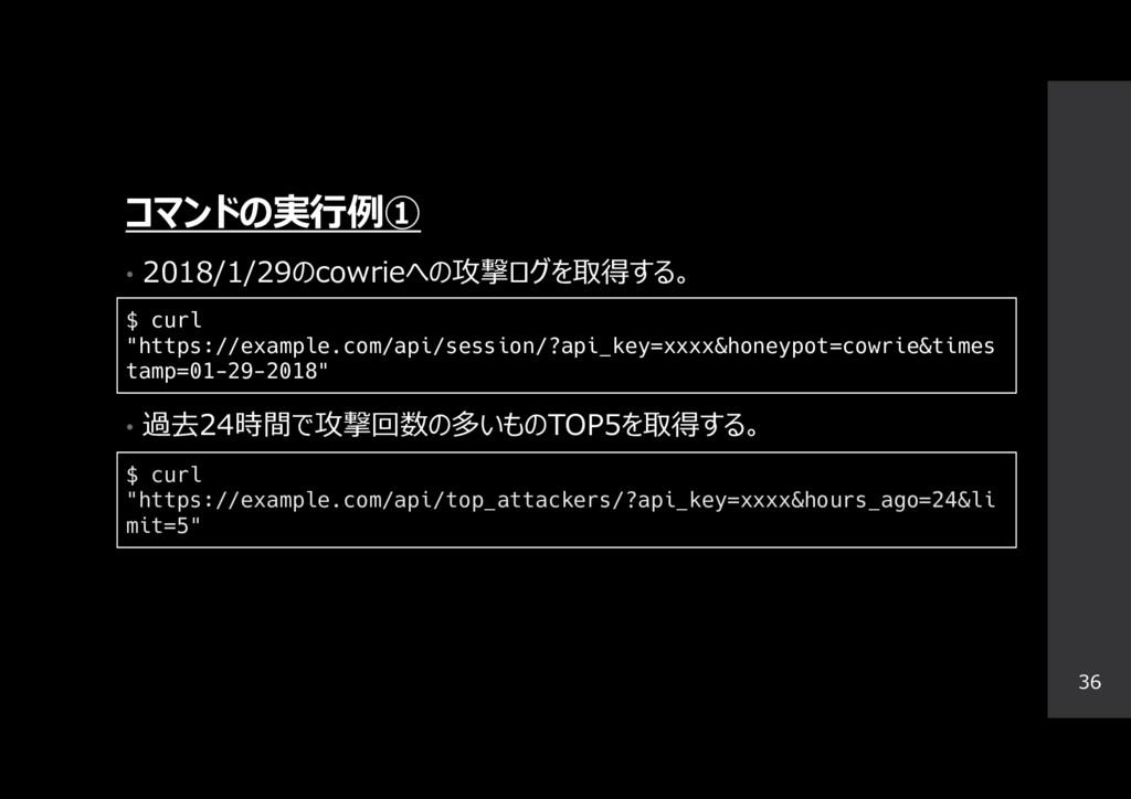 コマンドの実行例① • 2018/1/29のcowrieへの攻撃ログを取得する。 • 過去24...