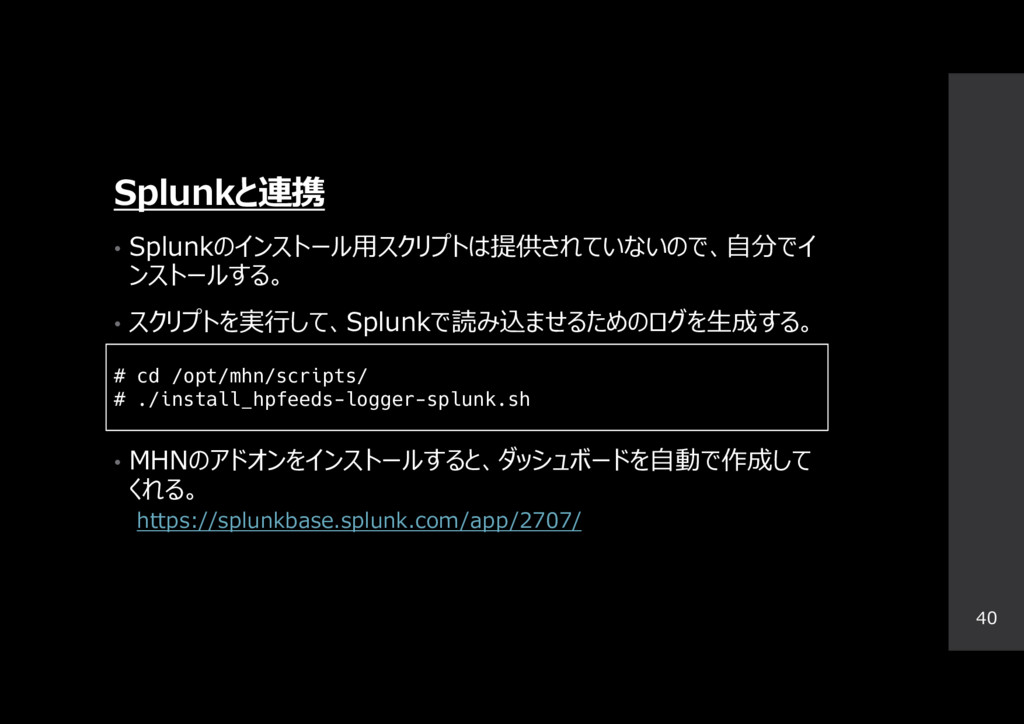 Splunkと連携 • Splunkのインストール用スクリプトは提供されていないので、自分でイ...