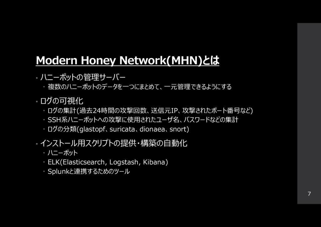 Modern Honey Network(MHN)とは • ハニーポットの管理サーバー  複...