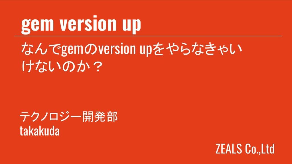 ZEALS Co.,Ltd なんでgemのversion upをやらなきゃい けないのか? g...