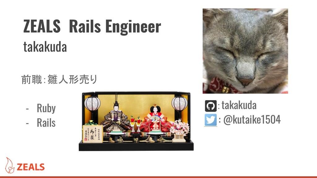 前職:雛人形売り - Ruby - Rails ZEALS Rails Engineer ta...