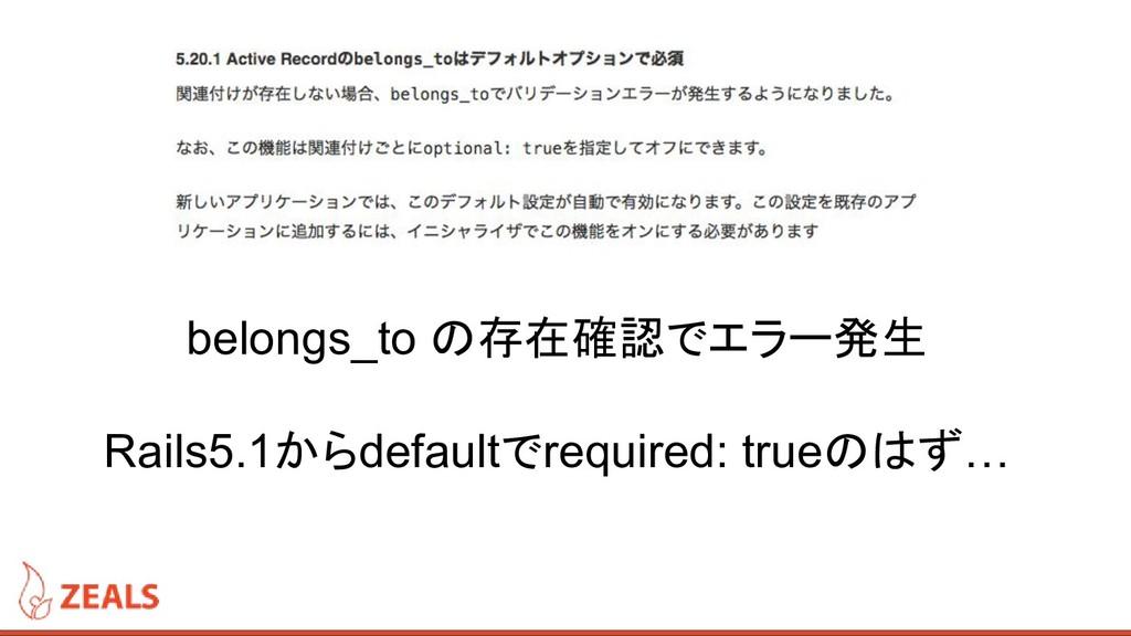 belongs_to の存在確認でエラー発生 Rails5.1からdefaultでrequir...