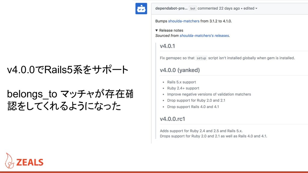 v4.0.0でRails5系をサポート belongs_to マッチャが存在確 認をしてくれる...