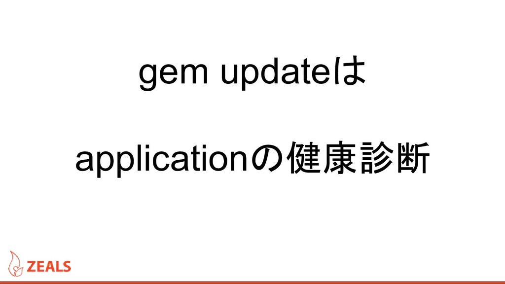 gem updateは applicationの健康診断