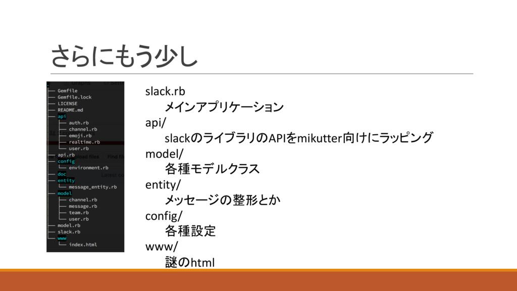 さらにもう少し slack.rb メインアプリケーション api/ slackのライブラリのA...