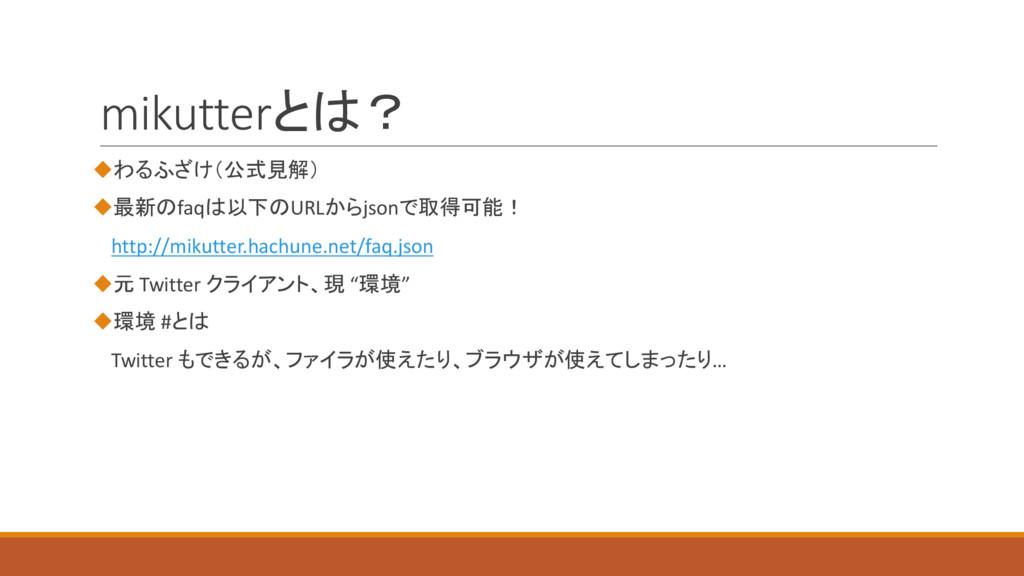 mikutterとは? uわるふざけ(公式見解) u最新のfaqは以下のURLからjsonで取...