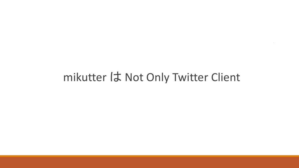mikutter は Not Only Twitter Client