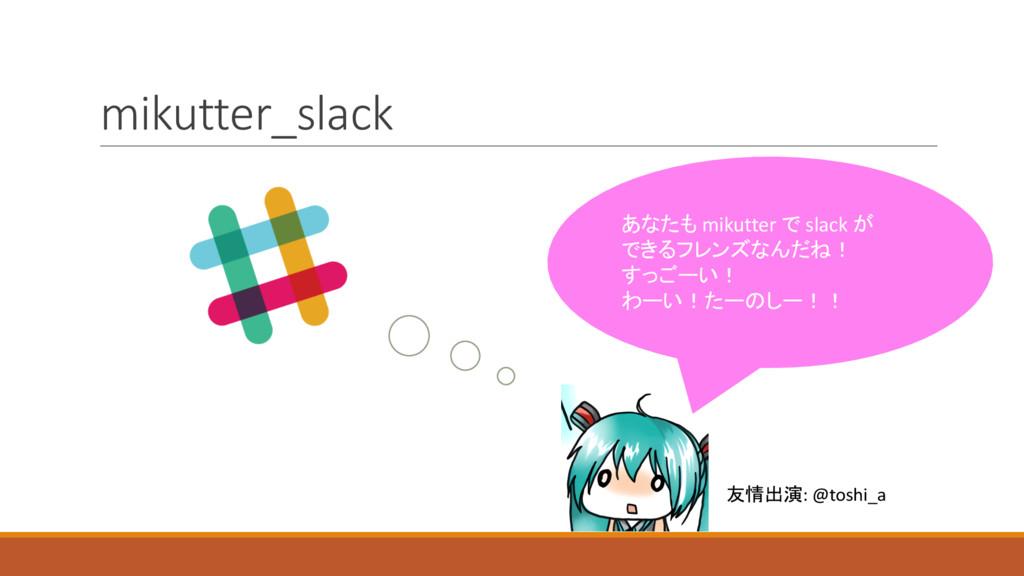 mikutter_slack あなたも mikutter で slack が できるフレンズな...