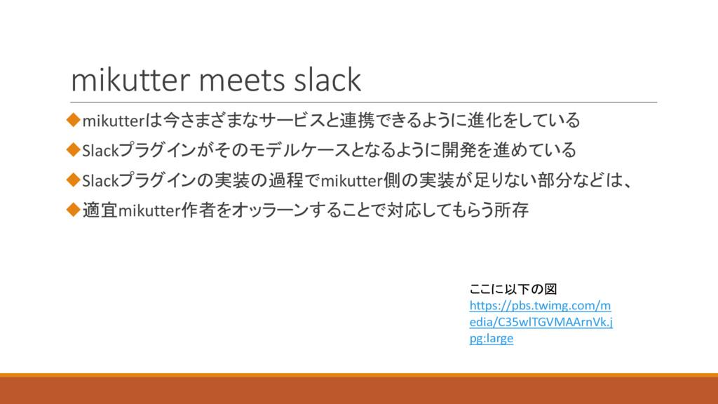 mikutter meets slack umikutterは今さまざまなサービスと連携できる...