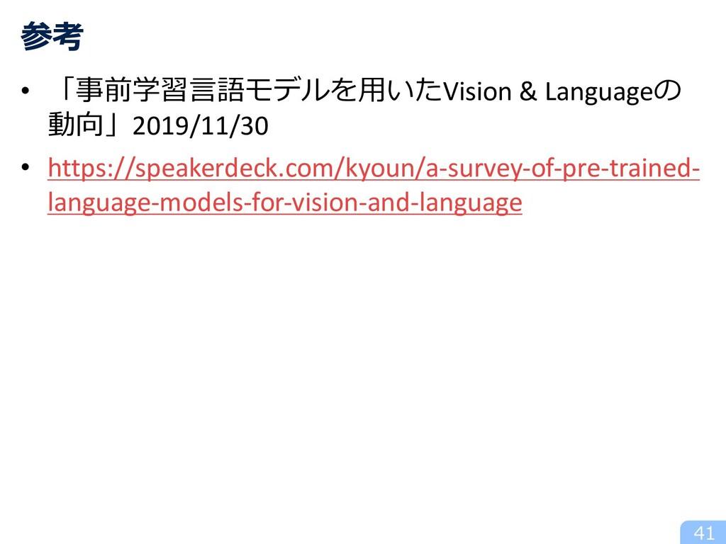 • 「事前学習⾔語モデルを⽤いたVision & Languageの 動向」2019/11/3...