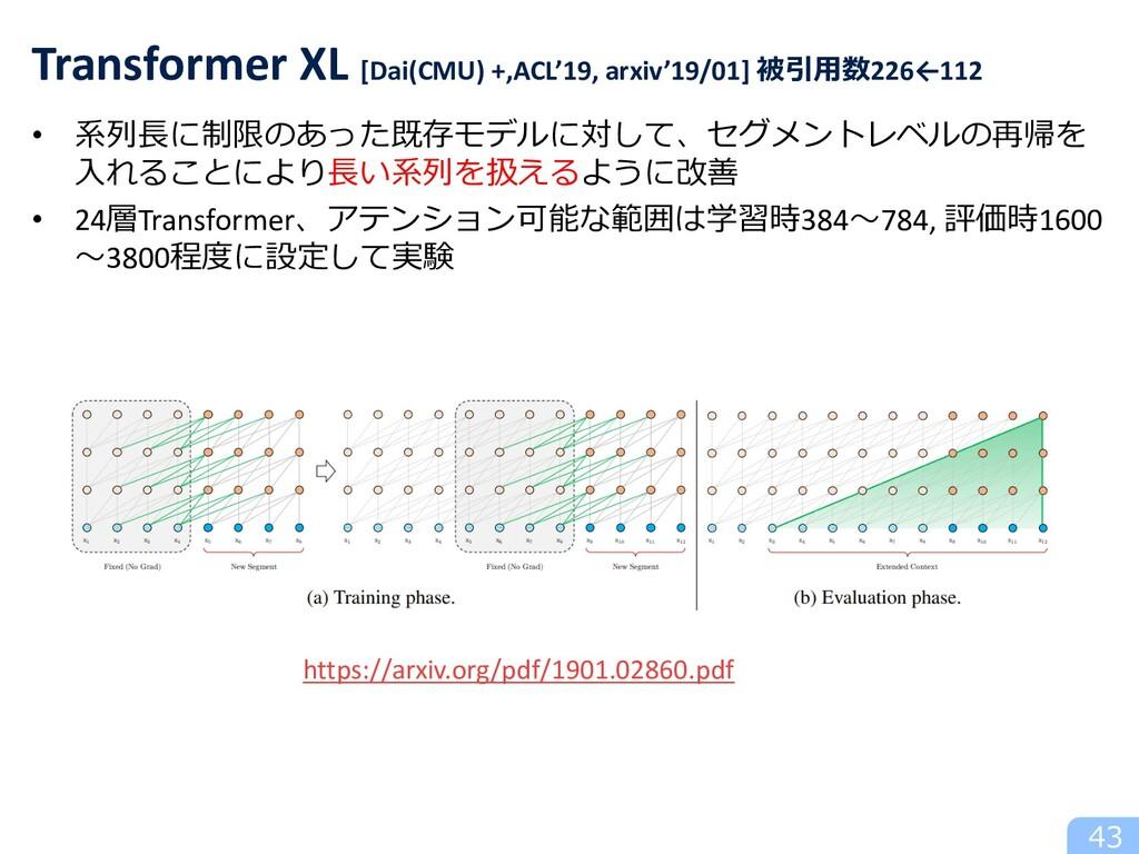 • 系列⻑に制限のあった既存モデルに対して、セグメントレベルの再帰を ⼊れることにより⻑い系列...