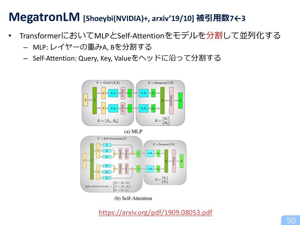 • TransformerにおいてMLPとSelf-Attentionをモデルを分割して並列化...