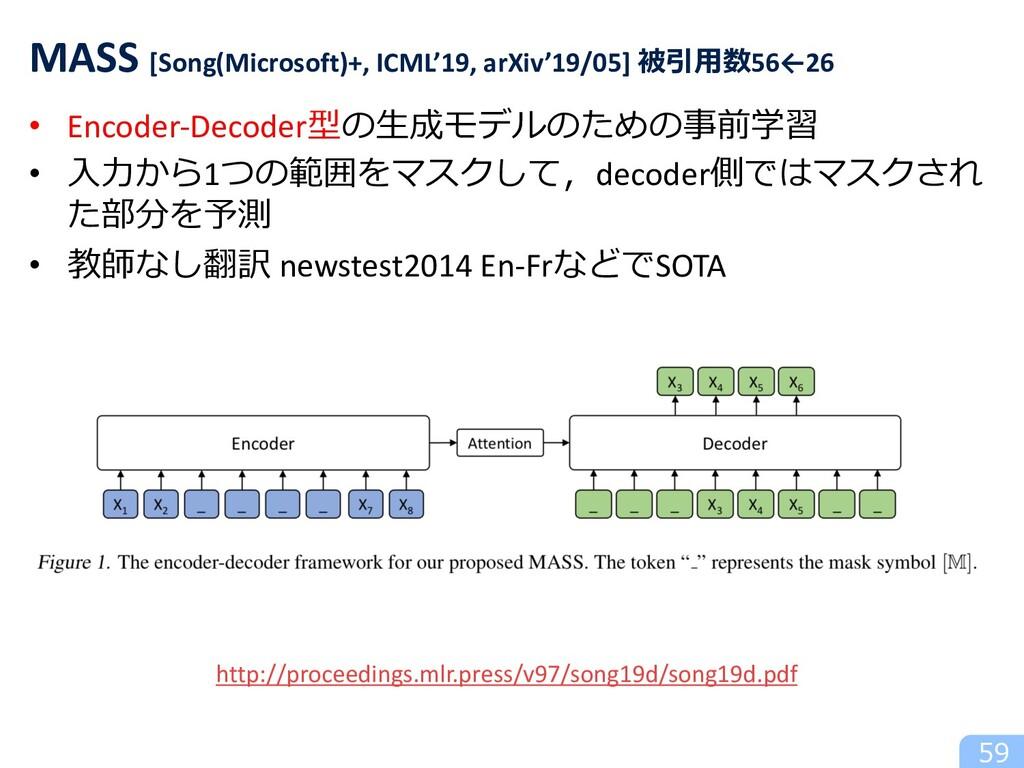 • Encoder-Decoder型の⽣成モデルのための事前学習 • ⼊⼒から1つの範囲をマス...