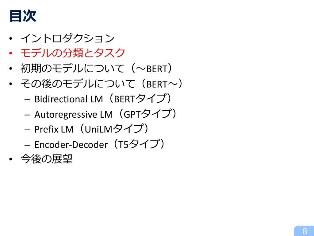• イントロダクション • モデルの分類とタスク • 初期のモデルについて(〜BERT) • ...
