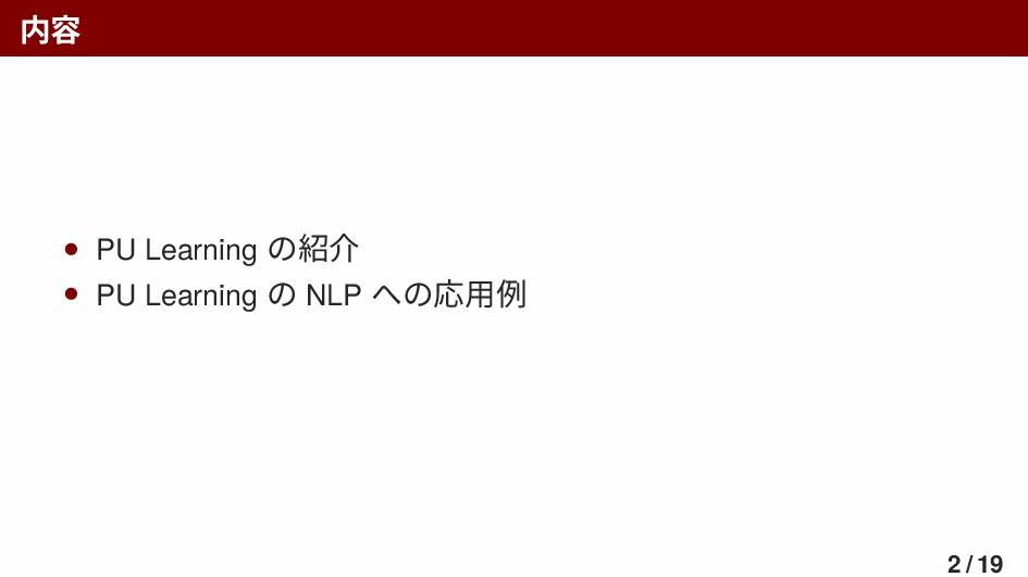 内容 • PU Learning の紹介 • PU Learning の NLP への応用例 ...