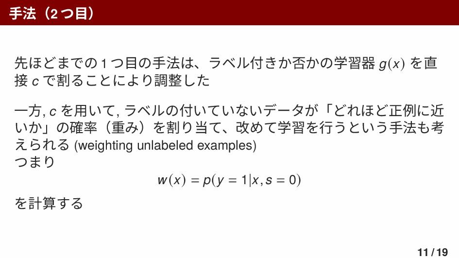 手法(2 つ目) 先ほどまでの 1 つ目の手法は、ラベル付きか否かの学習器 g(x) を直 接...
