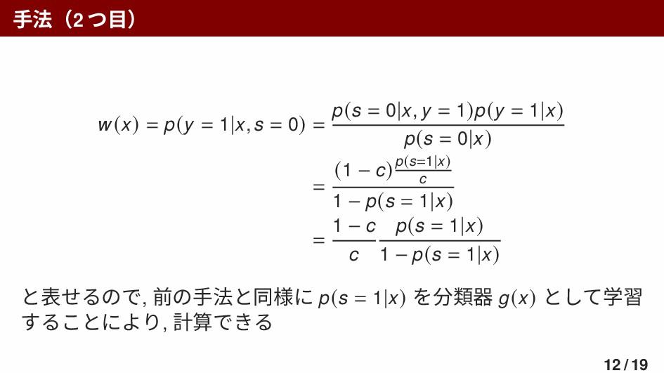 手法(2 つ目) w(x) = p(y = 1|x, s = 0) = p(s = 0|x, ...