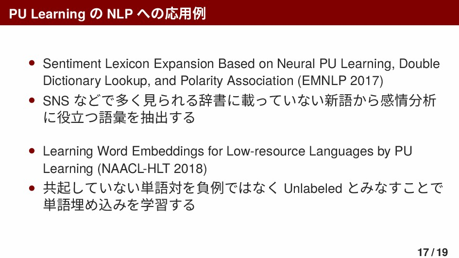 PU Learning の NLP への応用例 • Sentiment Lexicon Exp...