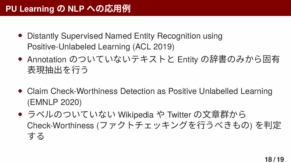 PU Learning の NLP への応用例 • Distantly Supervised ...