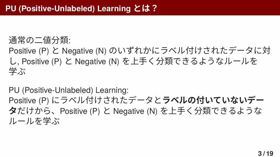 PU (Positive-Unlabeled) Learning とは? 通常の二値分類: P...