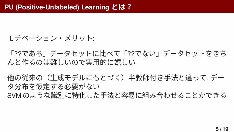 PU (Positive-Unlabeled) Learning とは? モチベーション・メリ...
