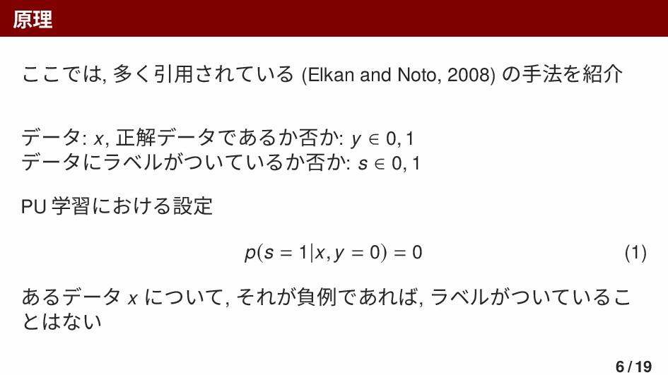 原理 ここでは, 多く引用されている (Elkan and Noto, 2008) の手法を紹...