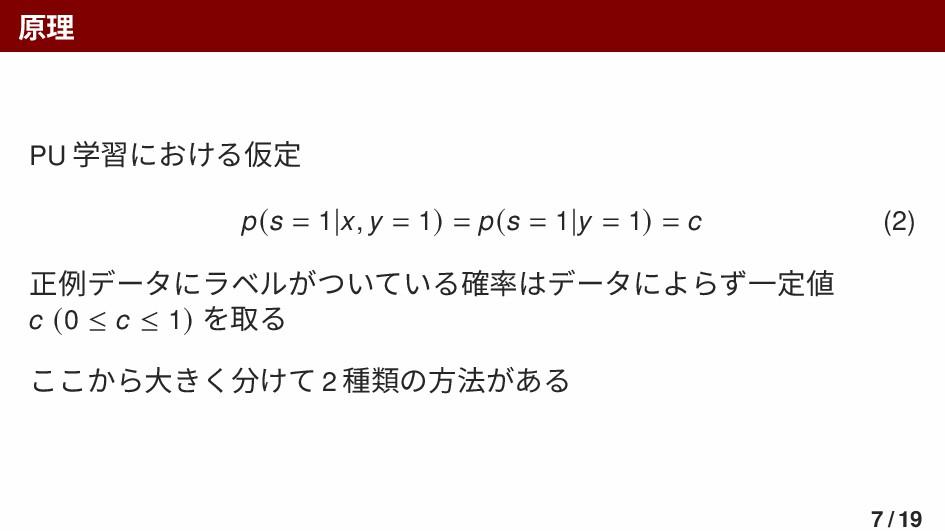 原理 PU 学習における仮定 p(s = 1|x, y = 1) = p(s = 1|y = ...