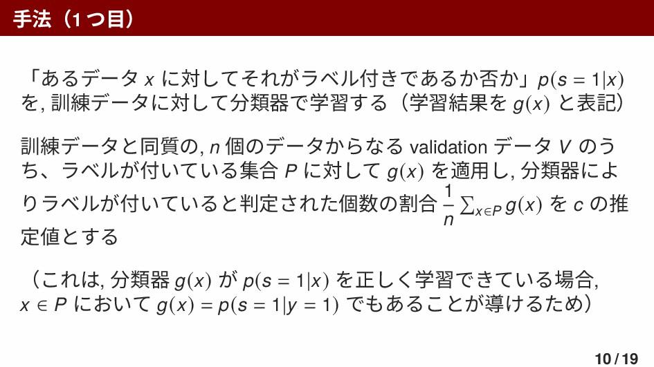 手法(1 つ目) 「あるデータ x に対してそれがラベル付きであるか否か」p(s = 1|x)...