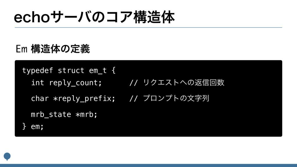 FDIPαʔόͷίΞߏମ typedef struct em_t { int reply_c...