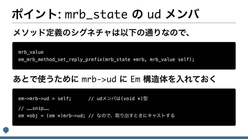 ϙΠϯτmrb_stateͷudϝϯό mrb_value em_mrb_metho...