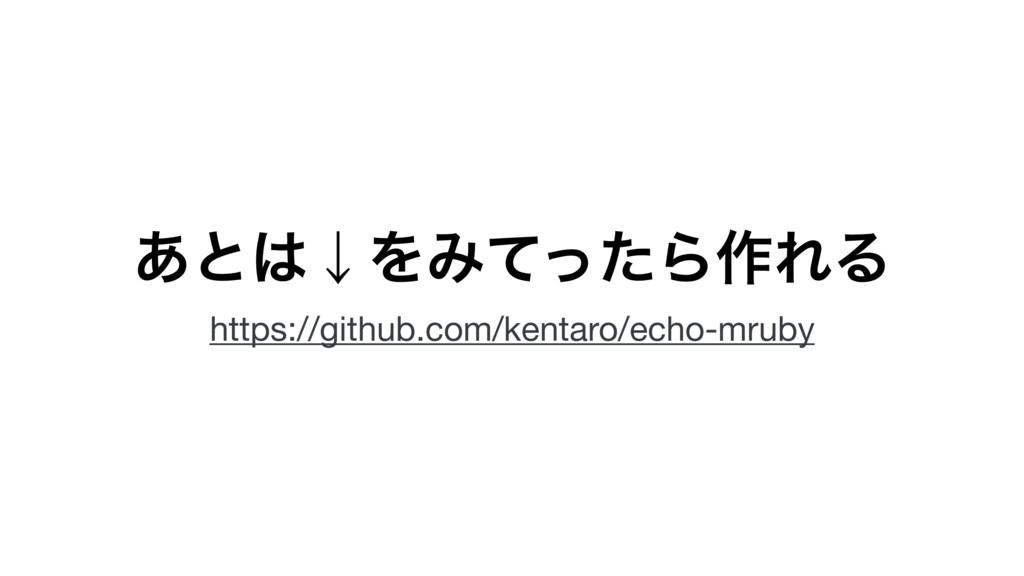 ͋ͱˣΛΈͯͬͨΒ࡞ΕΔ https://github.com/kentaro/echo-m...