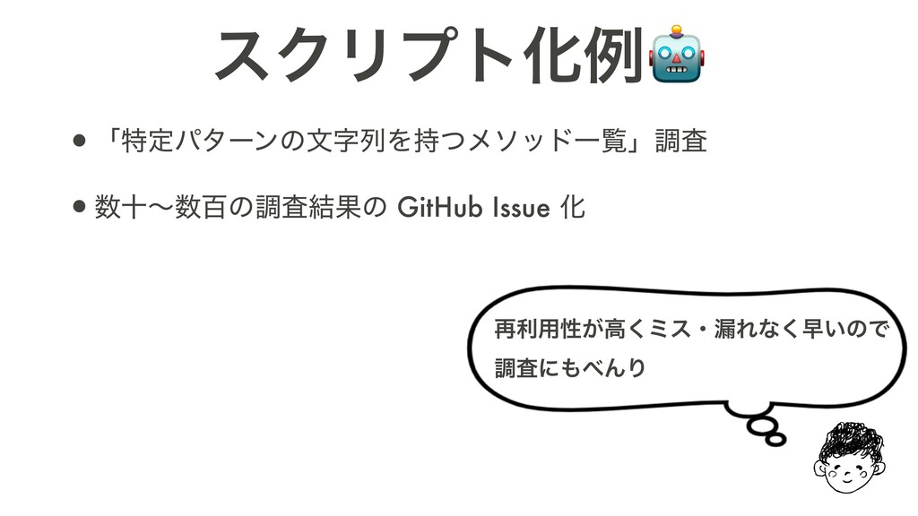 •ʮಛఆύλʔϯͷจྻΛͭϝιουҰཡʯௐࠪ •ेʙඦͷௐࠪ݁Ռͷ GitHub Is...