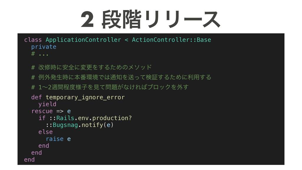 2 ஈ֊ϦϦʔε class ApplicationController < ActionCo...