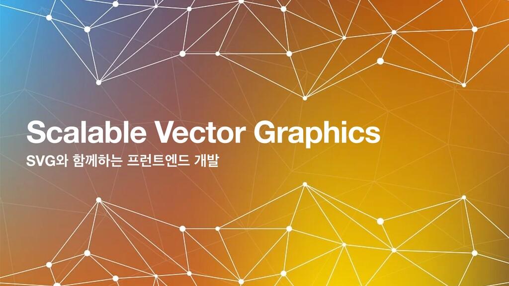 Scalable Vector Graphics SVG৬ ೣԋೞח ۠ূ٘ ѐߊ