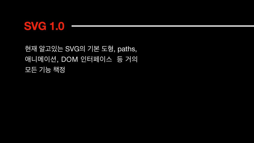 SVG 1.0 അ ঌҊח SVG ӝࠄ بഋ, paths, গפݫ, DOM ੋ...