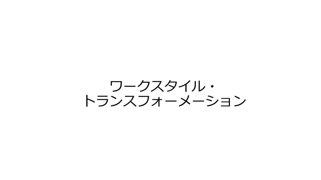 ワークスタイル・ トランスフォーメーション