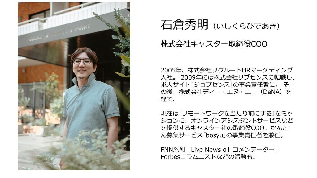 ⽯倉秀明(いしくらひであき) 株式会社キャスター取締役COO 2005年、株式会社リクルートH...