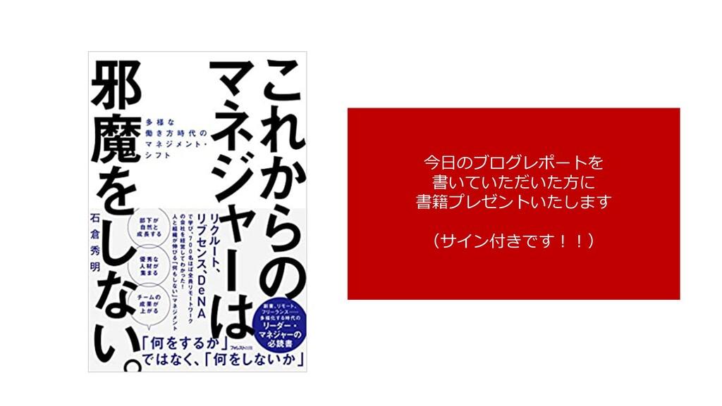 今⽇のブログレポートを 書いていただいた⽅に 書籍プレゼントいたします (サイン付きです!!)