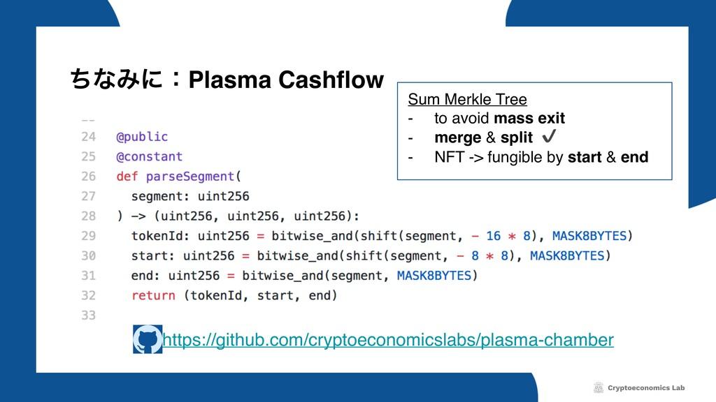 Plasma Chamber Effortless Dapps Framework on To...